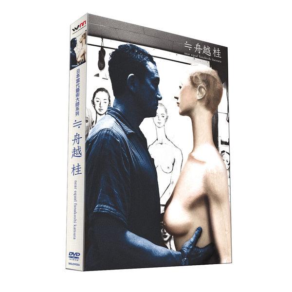 日本當代藝術大師系列 舟越桂 DVD Near Equal Funakoshi Katsura Bonhams (音樂影片購)