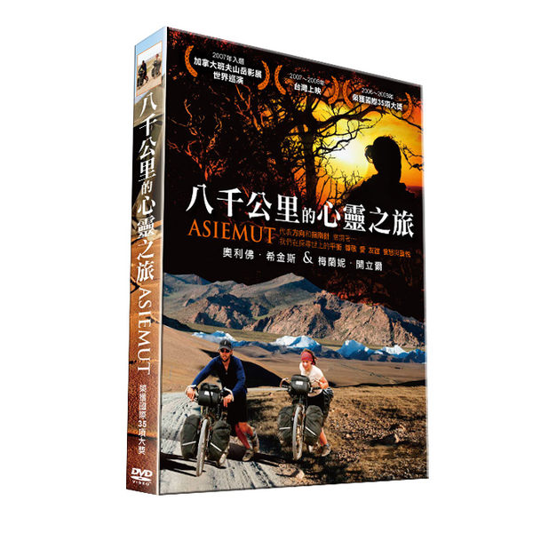 八千公里的心靈之旅 DVD ASIEMUT 奧利佛•希金斯 梅蘭妮•開立爾 橫越亞洲單車探險(音樂影片購)