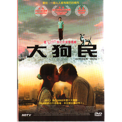 大狗民DVD Citizen 最KUSO奇幻的愛情喜劇 每個人心中都有一座塑膠山 泰國電影 (音樂影片購)