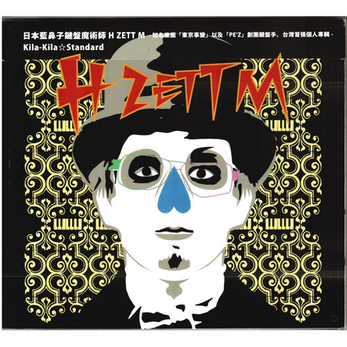 H ZETT M Kila-Kila☆Standar 專輯CD布基上校進行曲小白花生日快樂歌 (音樂影片購)