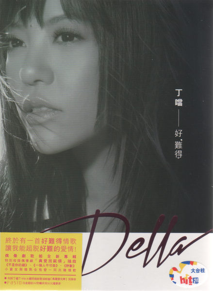 丁噹 全新專輯 好難得正式版 CD Dall-One In a Thousand 不是你的錯 差一步 (音樂影片購)