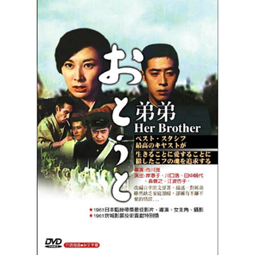 日本名片系列 弟弟 DVD Her Brother (音樂影片購)