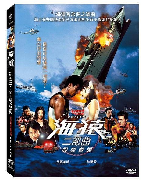 海猿二部曲:即刻救援 DVD UMIZARU 2: LIMIT OF LOVE 伊藤英明 加藤愛 (音樂影片購)