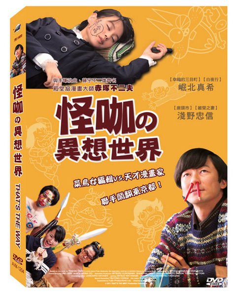 怪咖的異想世界 DVD THAT'S THE WAY!! 赤塚不二夫 維榮之妻淺野忠信 白夜行堀北真希 (音樂影片購)