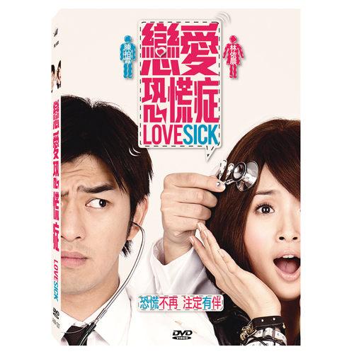 戀愛恐慌症 DVD LOVE SICK 我可能不會愛你林依晨 陳柏霖 (音樂影片購)