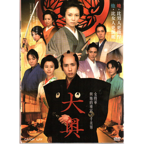 大奧 DVD Ohoku 女將軍與他的後宮三千美男 二宮和也柴崎幸堀北真希玉木宏阿部貞夫 (音樂影片購)