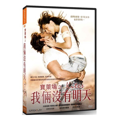 寶萊塢之我倆沒有明天DVD Kites 帝國玫瑰奇魔俠赫利希克羅桑我哥的女人芭芭拉默瑞 (音樂影片購)
