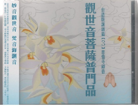 台語版課誦篇3 觀世音菩薩普門品CD 慈悟寺錄音 佛經 觀音菩薩讚 佛號 三皈依(音樂影片購)