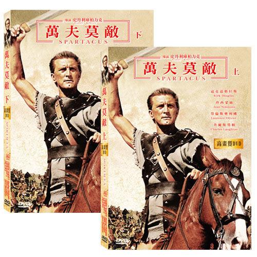 萬夫莫敵DVD (上套+下套 / 雙片裝) 史丹利庫伯力克導演 奴隸之子斯巴達克斯1960年出品 (音樂影片購)