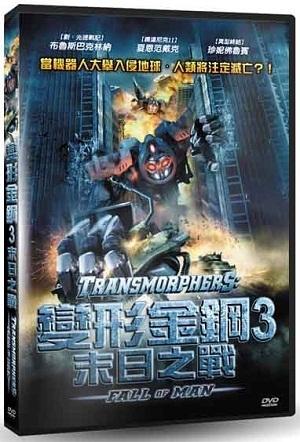 變形金鋼3 末日之戰 DVD 創光速戰記 布魯斯巴克林納 殺手狂花 珍妮佛魯賓 (音樂影片購)
