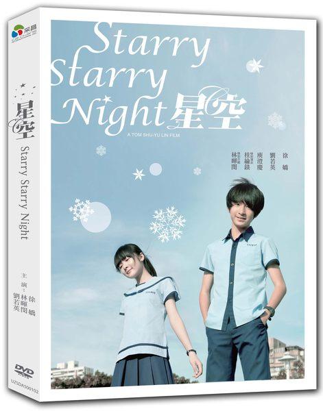 星空 精裝雙碟版 DVD Starry Starry Night 長江七號徐嬌 劉若英 庾澄慶 閃亮新人林暉閔 (音樂影片購)