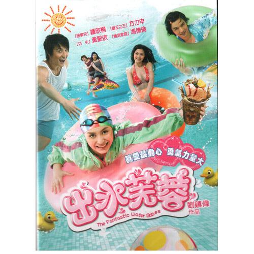 出水芙蓉DVD The Fantastic Water Babes 破事兒鍾欣桐鎗王之王方力申功夫黃聖依馮德倫(音樂影片購)