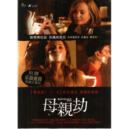 母親劫DVD 母親節 Mother's Day 奪魂鋸系列導演3D血腥情人節潔米金X戰警尚艾西默(音樂影片購)