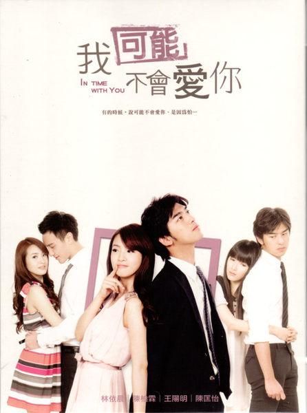 我可能不會愛你 全13集 普通版 DVD 程又青 x 李大仁 VS 林依晨 x 陳柏霖 台灣偶像劇 (音樂影片購)