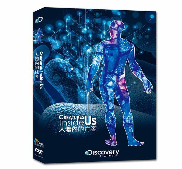 人體內的住客 DVD 生物體 養分 比菲德氏菌 微生物 單細胞生物 免疫系統 人體奧秘 (音樂影片購)