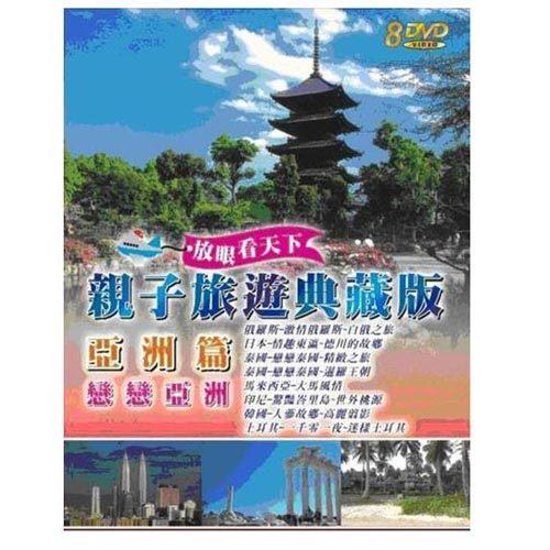 親子旅遊典藏版 DVD (8片裝/ 亞洲篇-戀戀亞洲) 俄羅斯日本香港泰國馬來西亞韓國 (音樂影片購)