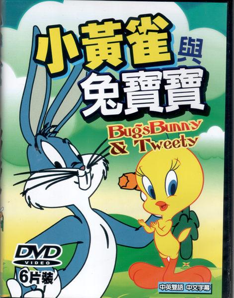 小黃雀與兔寶寶 DVD 6片裝 Bugs Bunny Tweety 動畫卡通 歐美卡通 中英雙語 (音樂影片購)