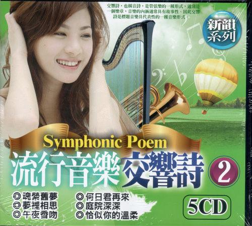 新韻系列 流行音樂 交響詩2 5片CD裝 管弦樂 何日君再來 庭院深深 午夜香吻 (音樂影片購)