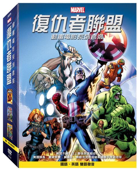 復仇者聯盟 動畫電影系列套裝 DVD 鋼鐵人 超人特攻與鋼鐵人 超人特攻與無敵浩克(音樂影片購)