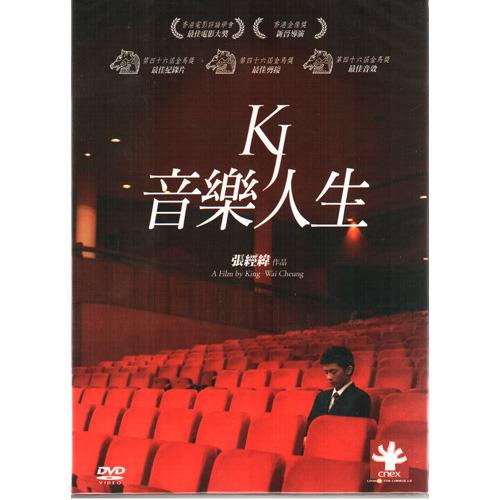 音樂人生DVD KJ 17歲的音樂天才黃家正 張經緯導演作品 第四十六屆金馬獎最佳紀錄片 (音樂影片購)