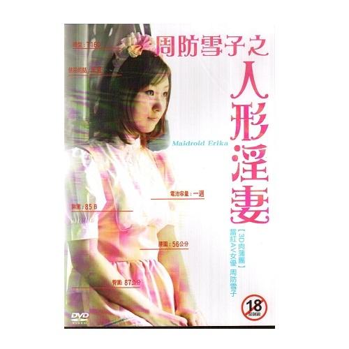 周防雪子之人形淫妻DVD Maidroid Erika 3D肉蒲團當紅日本AV女優 限制級 (音樂影片購)