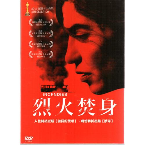 烈火焚身DVD Incendies 人性糾結更勝謎樣的雙眼 劇情轉折超越贖罪 死亡才是揭密的開始(音樂影片購)