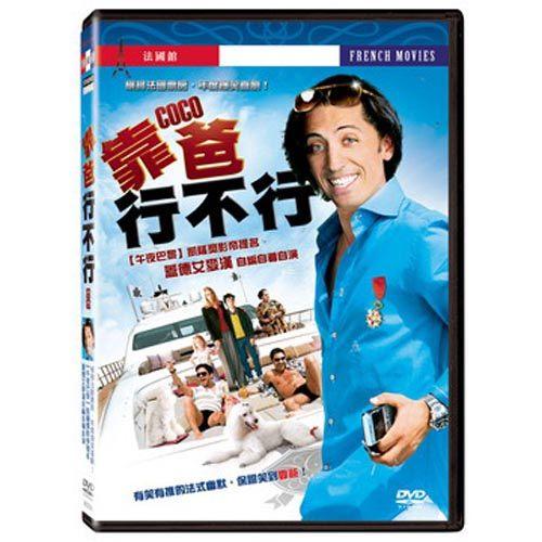 靠爸行不行 DVD COCO 蓋德艾麥漢午夜巴黎 (音樂影片購)