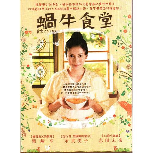 蝸牛食堂DVD Rinco's Restaurant 少林少女柴崎幸空氣人形料理新人王余貴美子志田未來(音樂影片購)