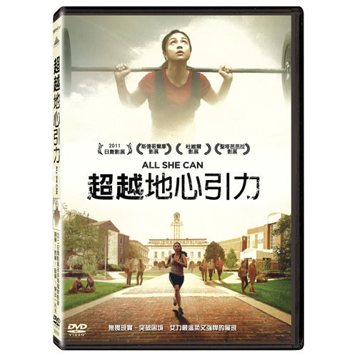 超越地心引力 DVD ALL SHE CAN 榮獲歐萊雅頒發最佳女性觀點獎項 (音樂影片購)