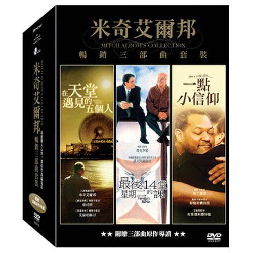 米奇艾爾邦 暢銷三部曲套裝 DVD (3片裝) 在天堂遇見的五個人 一點小信仰 (音樂影片購)