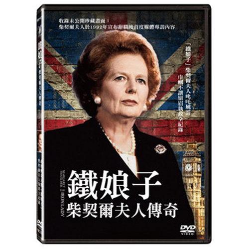 鐵娘子柴契爾夫人傳奇 DVD 政治紀錄片 唐寧街10號 媒體專訪 英國前首相 評論家 (音樂影片購)