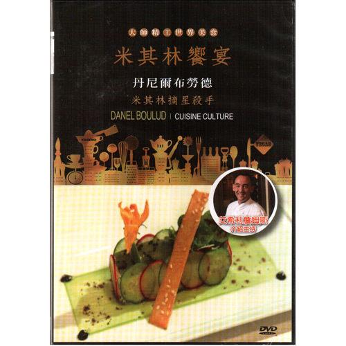米其林摘星殺手DVD 丹尼爾布勞德 全球50大餐廳中的第八名 米其林三星最高榮譽(音樂影片購)
