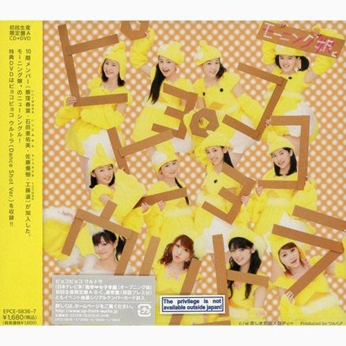 早安少女組 初回A版 PYOCOPYOCO ULTRA CD附DVD 悲傷的戀之旋律 內附中文歌詞 (音樂影片購)