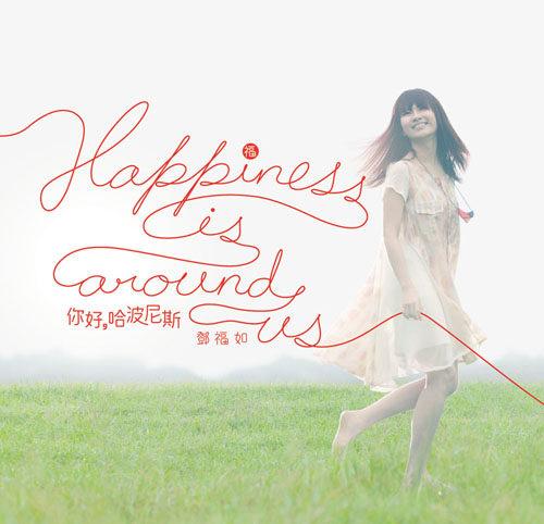 鄧福如 你好 哈波尼斯 普通版CD ALL HAPPY Where is the love? thank you (音樂影片購)