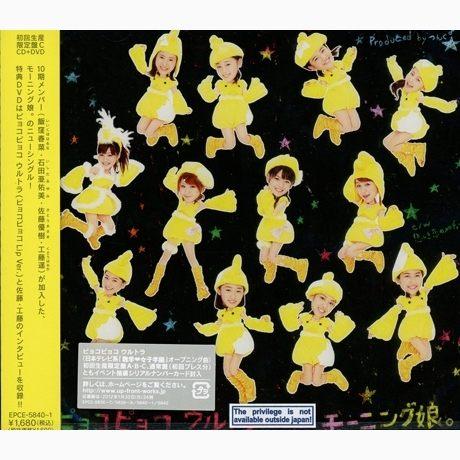 早安少女組 初回B版 PYOCOPYOCO ULTRA CD附DVD 悲傷的戀之旋律飯窪春菜 (音樂影片購)