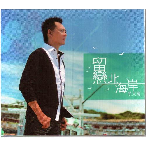 余天龍 留戀北海岸 專輯CD 懷念的大樹腳用心去打拼留戀北海岸臨時演員 (音樂影片購)