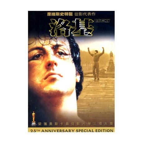 洛基第一集 DVD ROCKY 阿波羅克里德 費城拳擊手 第一滴血席維斯史特龍 (音樂影片購) 浴血任務