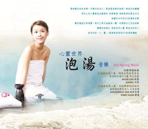 心靈世界 泡湯音樂 2CD Hot Spring Music 純愛天使美妙良景重逢晨曲搖籃曲風之歌 (音樂影片購)