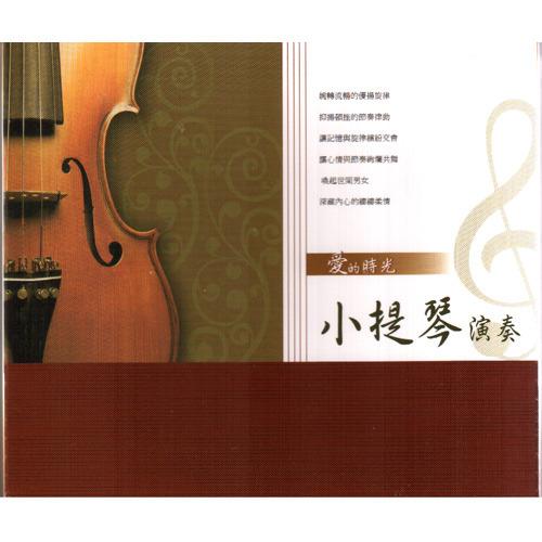 爱的时光-小提琴演奏cd (双片装) 昨日重现往日情怀似曾相识世界末日