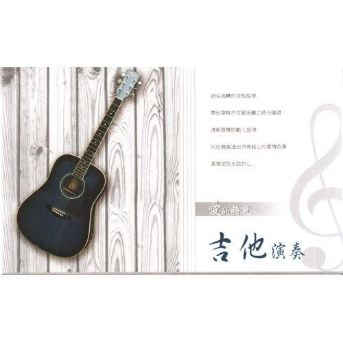 愛的時光吉他演奏 CD 合輯 美妙的夜晚 雨中哭泣 溫柔的愛 加州旅館 嘿!朱蒂 (音樂影片購)