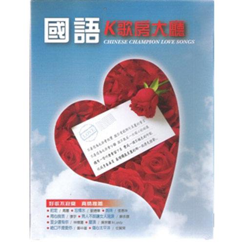 國語K歌房大廳 CD (10片裝) 周蕙劉德華張惠妹張宇蘇永康林憶蓮 K歌 (音樂影片購)
