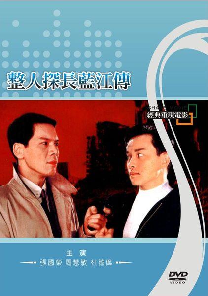 經典重現電影-整人探長藍江傳 DVD 庹宗華 金城武 林志穎 (音樂影片購)