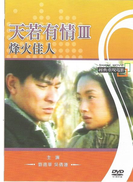 經典重現電影-天若有情3烽火佳人DVD 劉德華 吳倩蓮 (音樂影片購)