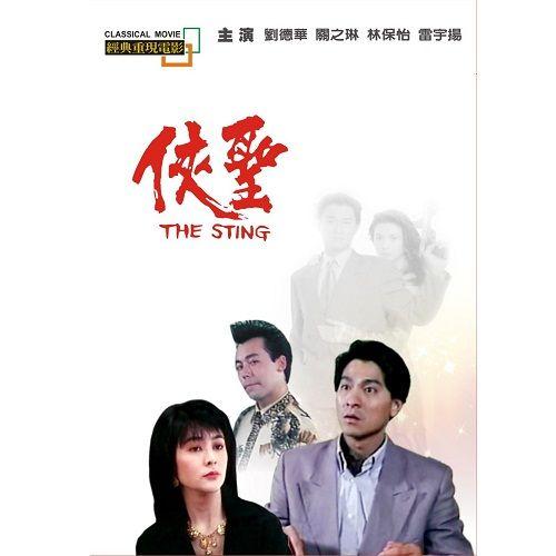 俠聖DVD THE sting 經典重現電影33 黃文雲 無間道投名狀劉德華 關之琳 (音樂影片購)