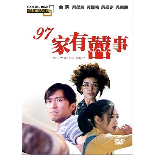 97家有囍事DVD 經典重現電影35 【導演】張堅庭 【演員】少林足球周星馳 鍾麗緹 (音樂影片購)