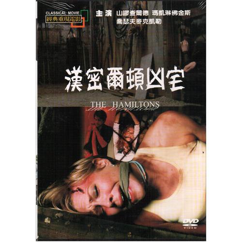 經典重現電影52 漢密爾頓凶宅DVD THE HAMILTONS 山謬查爾德 喬瑟夫麥克凱勒 (音樂影片購)