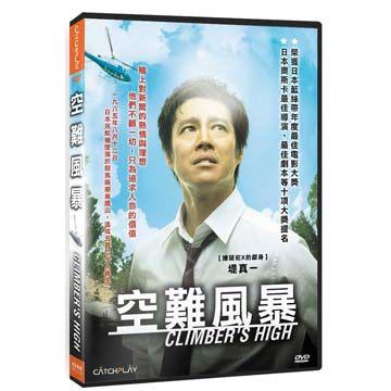 空難風暴 DVD Climber's High 嫌疑犯X的獻身 堤真一 送行者 詐欺獵人 山崎努 (音樂影片購)