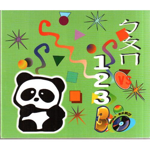 大家來學ㄅㄆㄇ 大家來學123 黃金雙CD 唱童謠楊佩雯 音樂製作 蔡榮吉 (音樂影片購)