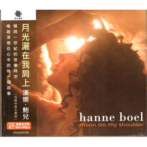 漢娜.鮑兒 月光灑在我肩上 專輯CD 漢娜鮑兒 Hanne Boel Hanne Boel Moon On My Shoulder(音樂影片購)