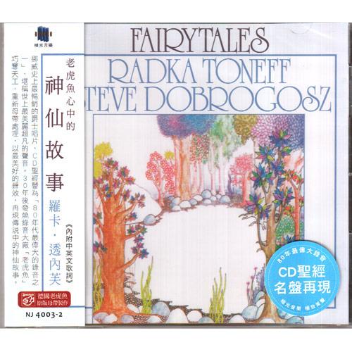 羅卡.透內芙 老虎魚心中的 神仙故事CD 羅卡透內芙 Radka Toneff Fairy Tales (音樂影片購)